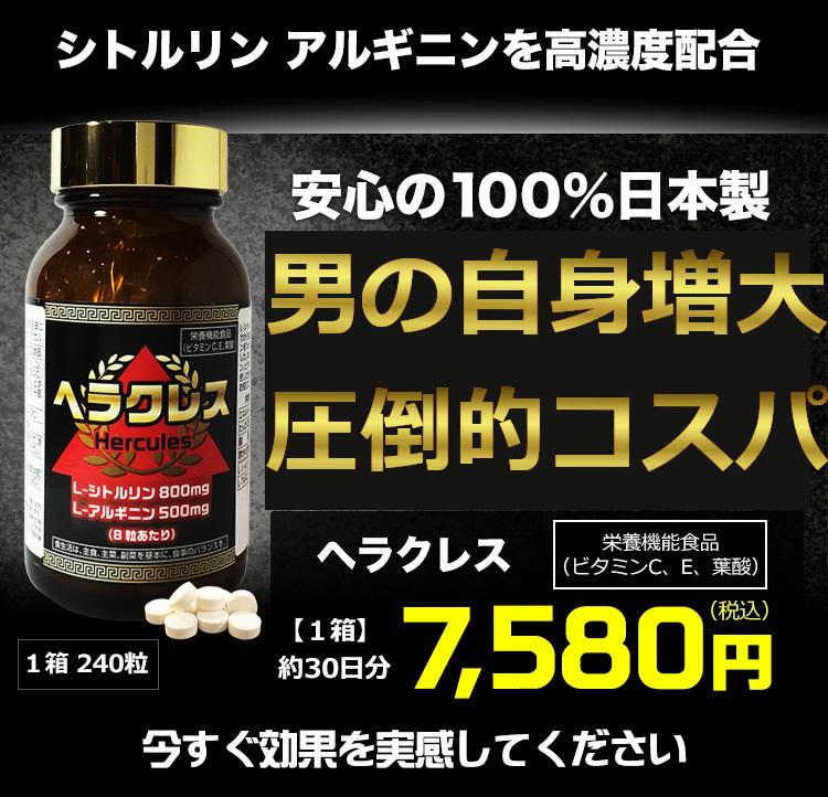 シトルリン アルギニンを高濃度配合 増大サプリ
